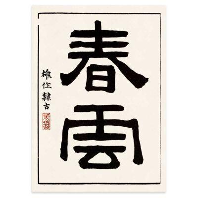 Japanese poster – Spring Rain